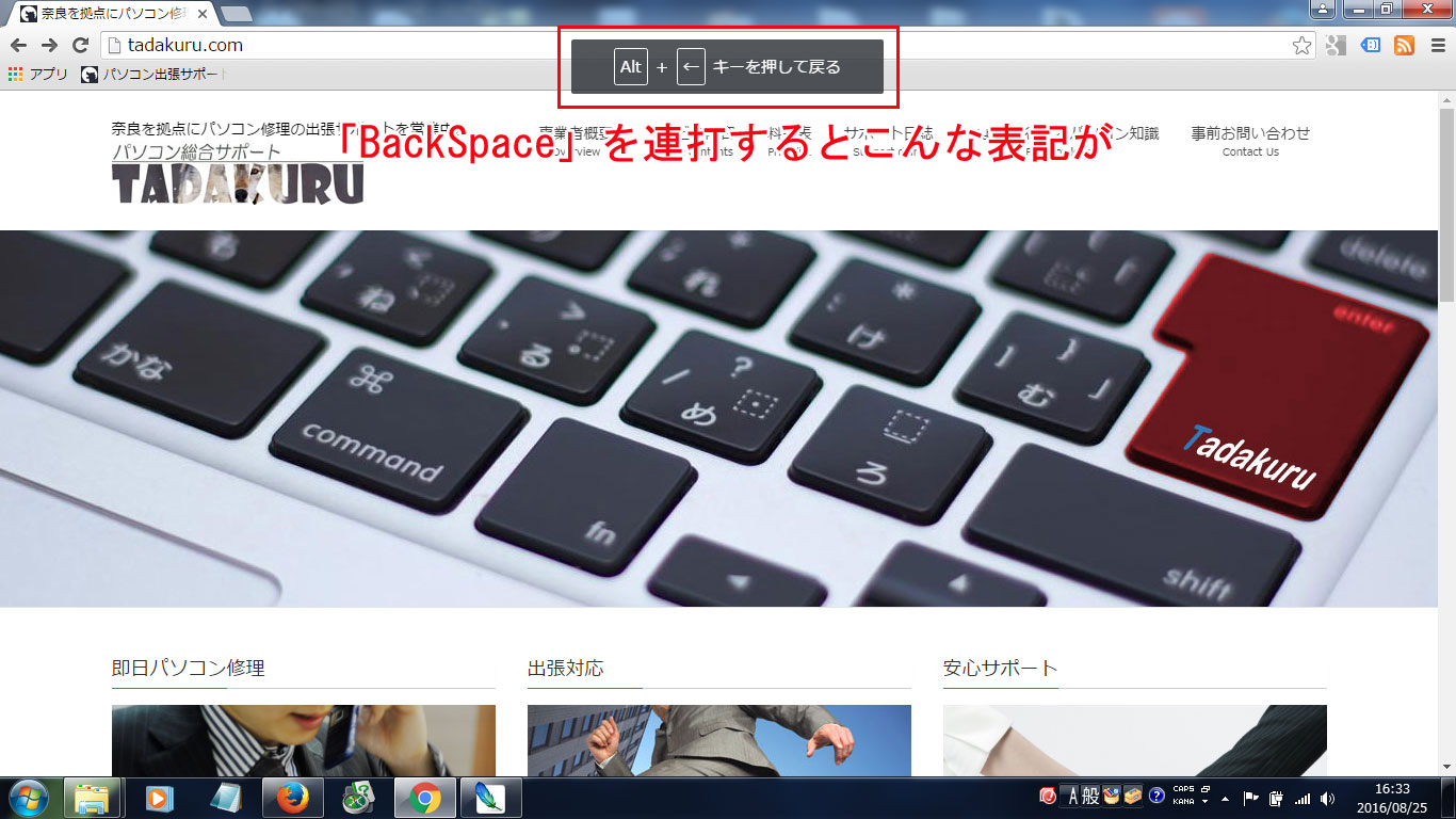 chrome_backspace