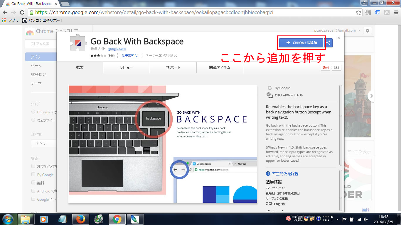chrome_backspace2