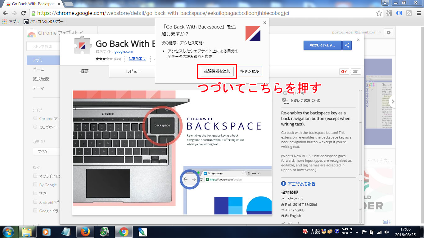 chrome_backspace3