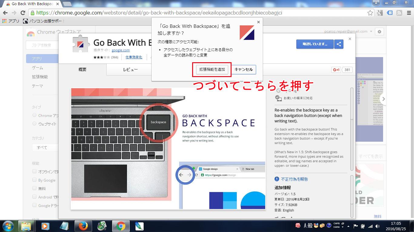 chrome_backspace3